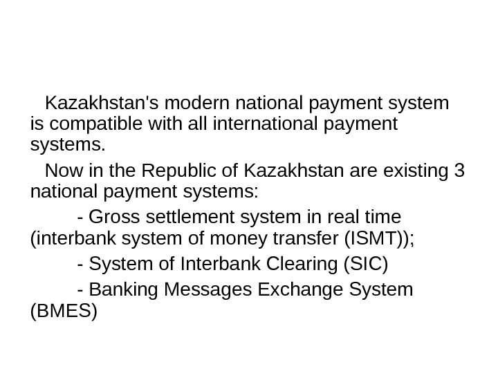 Kazakhstan's modern national payment system is compatible with all international payment systems.  Now