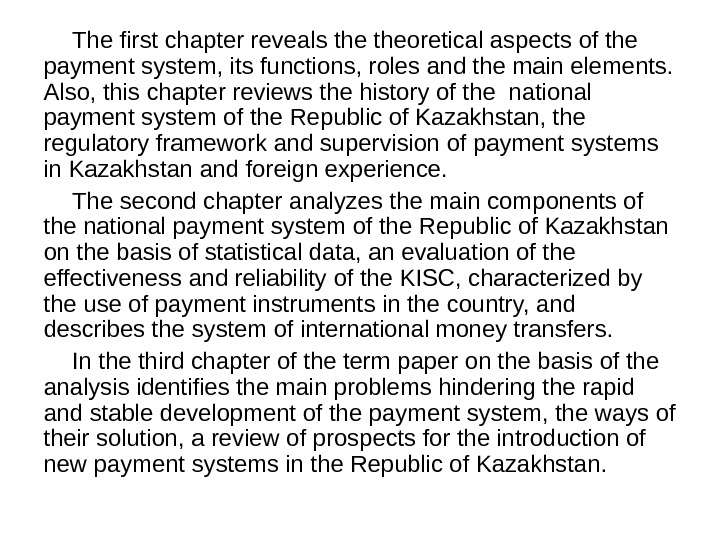 The first chapter reveals theoretical aspects of the payment system, its functions, roles and