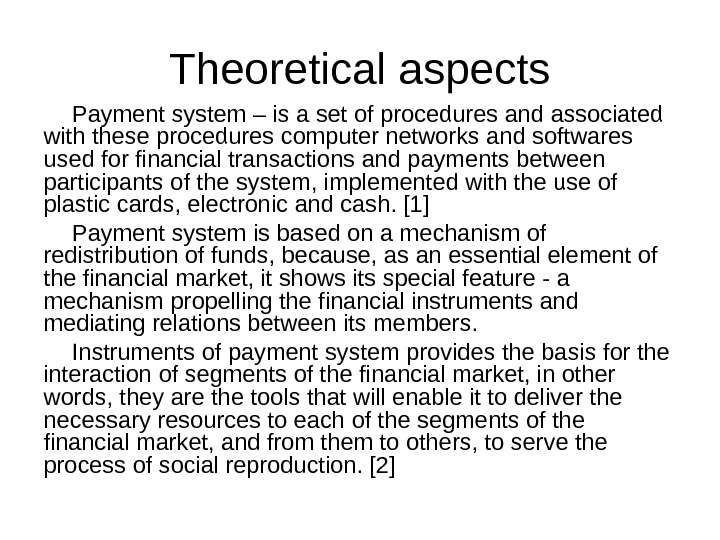 Theoretical aspects Payment system – is a set of procedures and associated with these