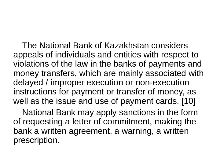 The National Bank of Kazakhstan considers appeals of individuals and entities with respect to