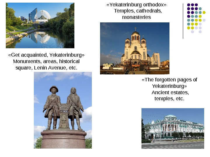 « Get acquainted, Yekaterinburg » Monuments, areas, historical square, Lenin Avenue, etc.  «