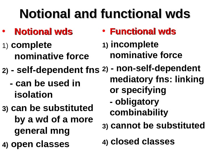 Notional and functional wds • Notional wds 1)  complete nominative force 2) - self-dependent fns