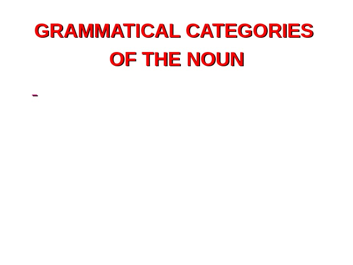 GRAMMATICAL CATEGORIES OF THE NOUN
