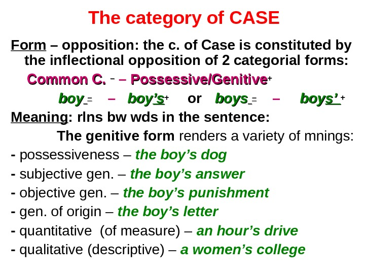 The category of CASE Form – opposition: the c. of Case is constituted by the inflectional