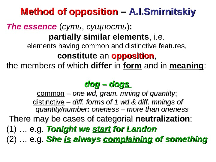 Method of opposition – – A. I. Smirnitskiy The essence ( суть ,  сущность )
