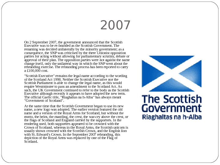 2007 On 2 September 2007, the government announced that the Scottish Executive was to be re-branded
