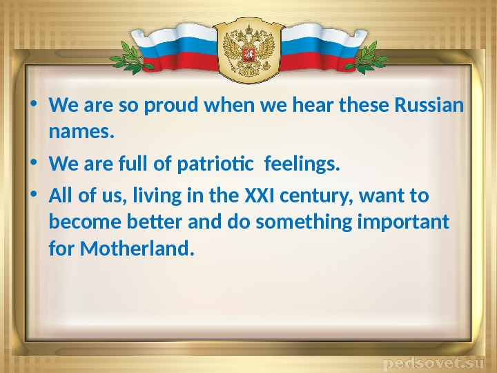 • We are so proud when we hear these Russian names.  • We are