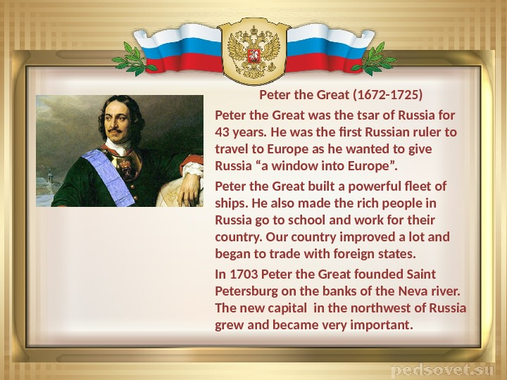 Peter the Great (1672 -1725) Peter the Great was the tsar of Russia for 43 years.