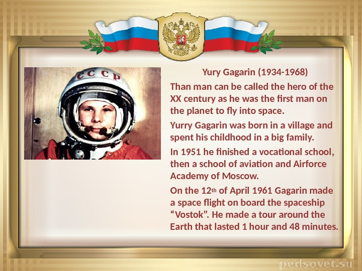Yury Gagarin (1934 -1968) Than man can be called the hero of the XX century as