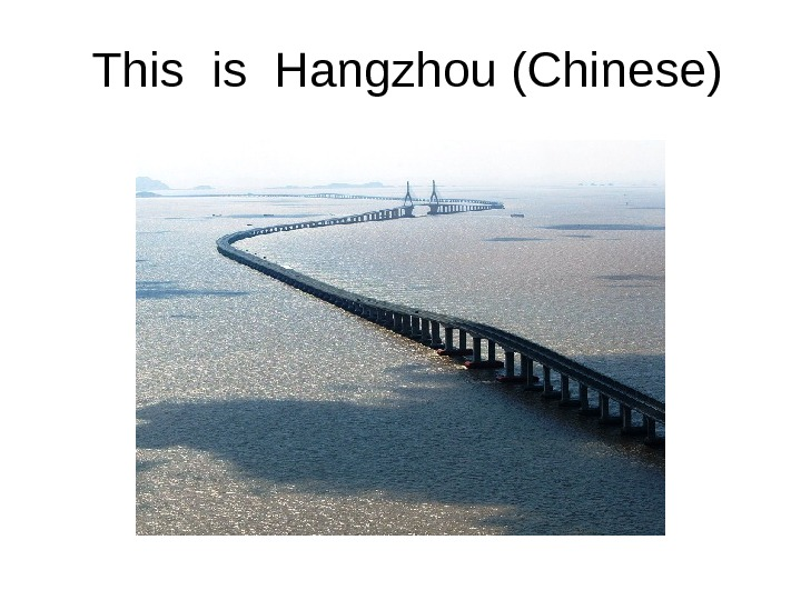 This is Hangzhou (Chinese)