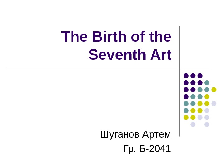 The Birth of the Seventh Art Шуганов Артем Гр. Б-2041