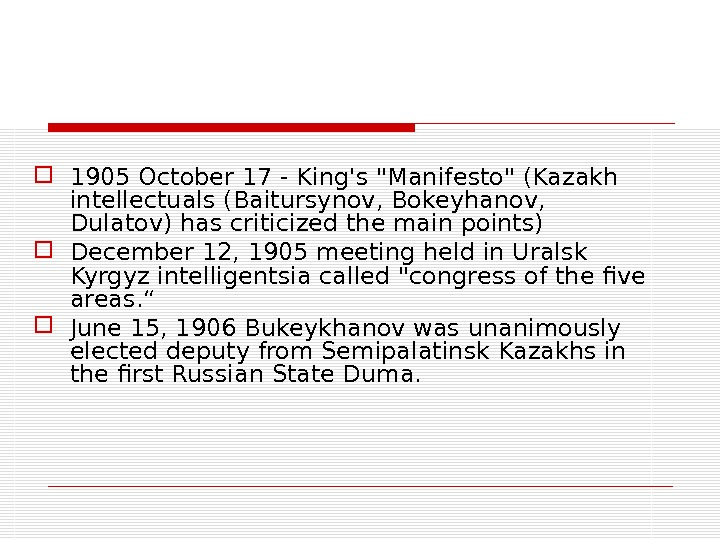 1905 October 17 - King's Manifesto (Kazakh intellectuals (Baitursynov, Bokeyhanov,  Dulatov) has criticized the