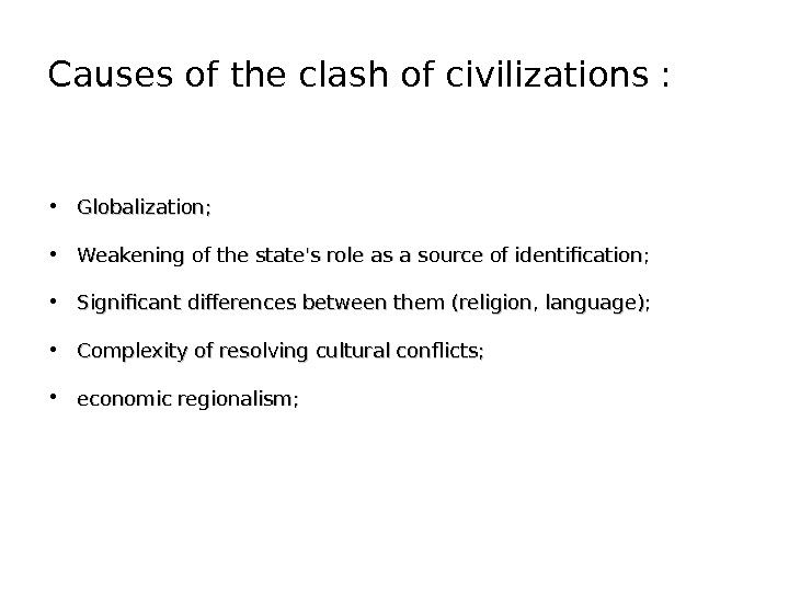 Causes of the clash of civilizations :  • Globalization;  • Weakening of the state's