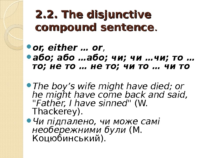 2. 2. The disjunctive compound sentence. .  or, either … or ,  або; або