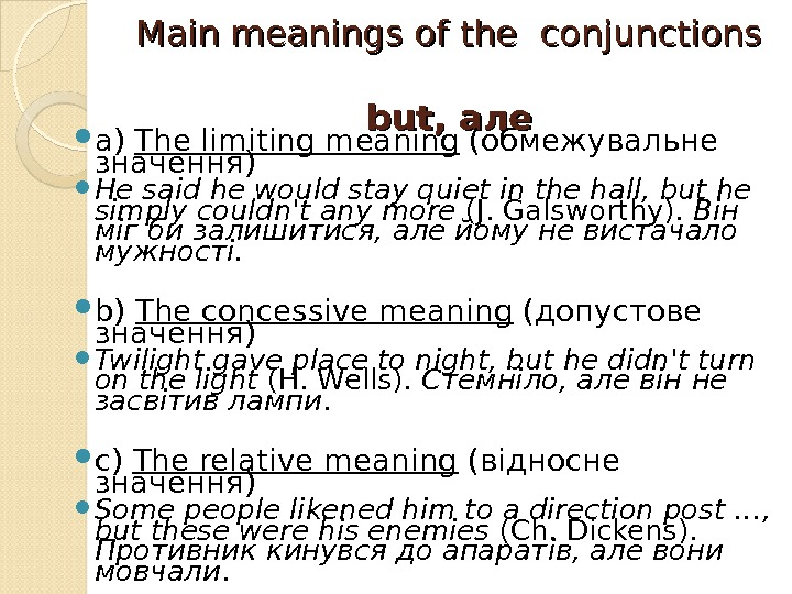 Main meanings of the conjunctions but,  алеале a) The limiting meaning  (обмежувальне значення)