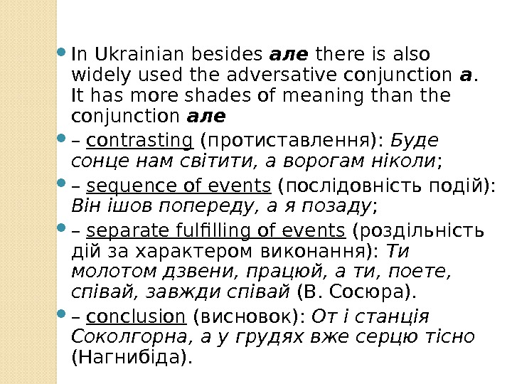 In Ukrainian besides але  there is also widely used the adversative conjunction a.