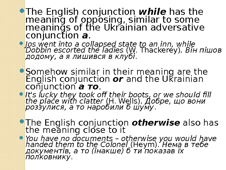 The English conjunction while has the meaning of opposing, similar to some meanings of the