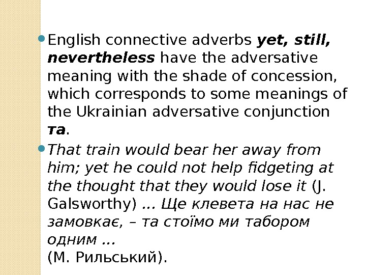 English connective adverbs yet, still,  nevertheless have the adversative meaning with the shade of