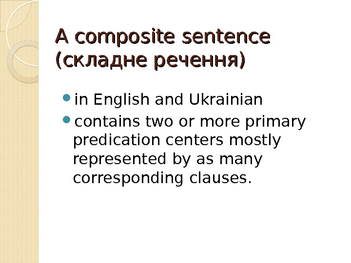 A composite sentence (( складне речення) in English and Ukrainian  contains two or more primary