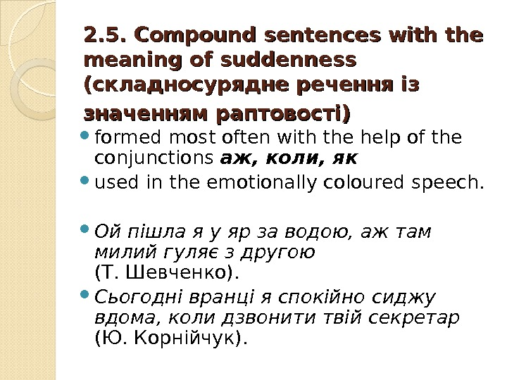 2. 5.  Compound sentences with the meaning of suddenness  (складносурядне речення із значенням