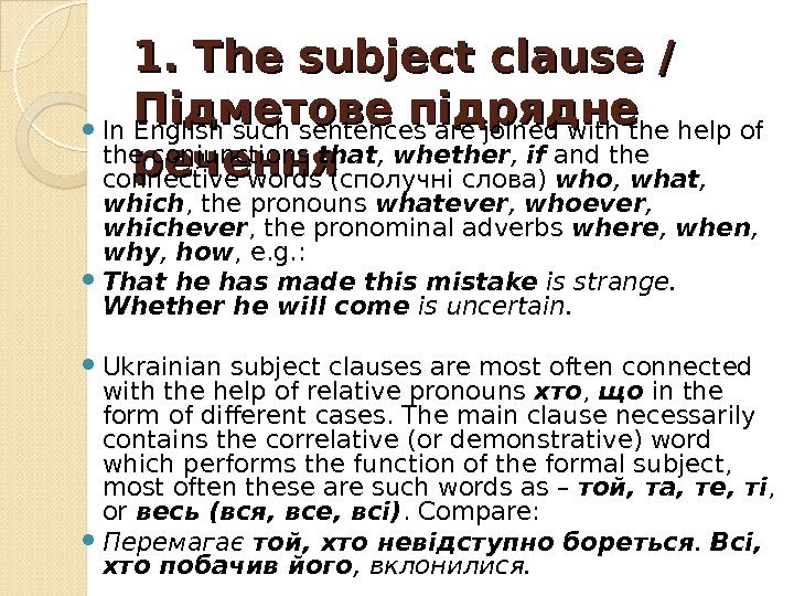 1. The subject clause / Підметове підрядне речення  In English such sentences are joined with