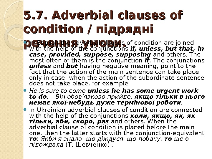 5. 7. Adverbial clauses of condition / підрядні речення умови. .  In English the adverbial