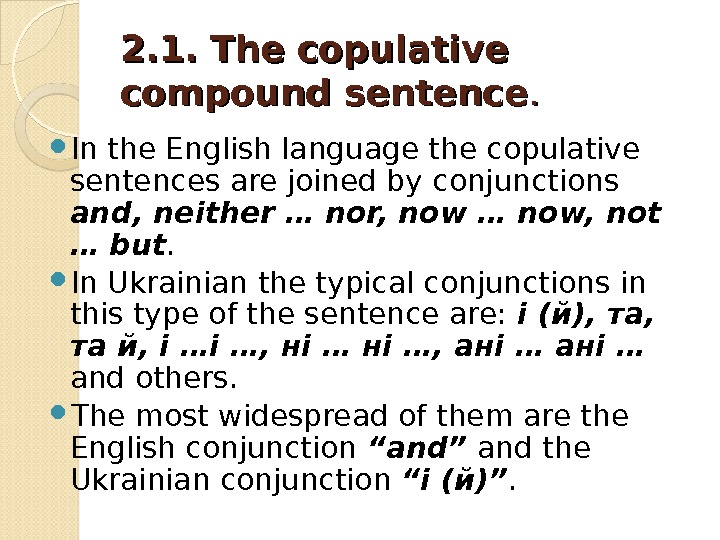 2. 1. The copulative compound sentence. .  In the English language the copulative sentences are