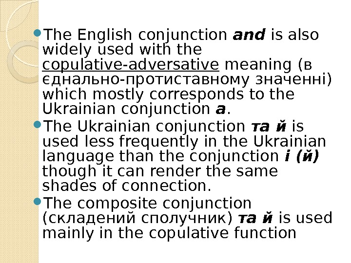 The English conjunction and is also widely used with the copulative-adversative meaning ( в єднально-протиставному