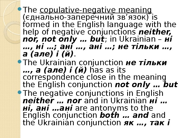 The copulative-negative meaning  ( єднально-заперечний зв'язок) is formed in the English language with the