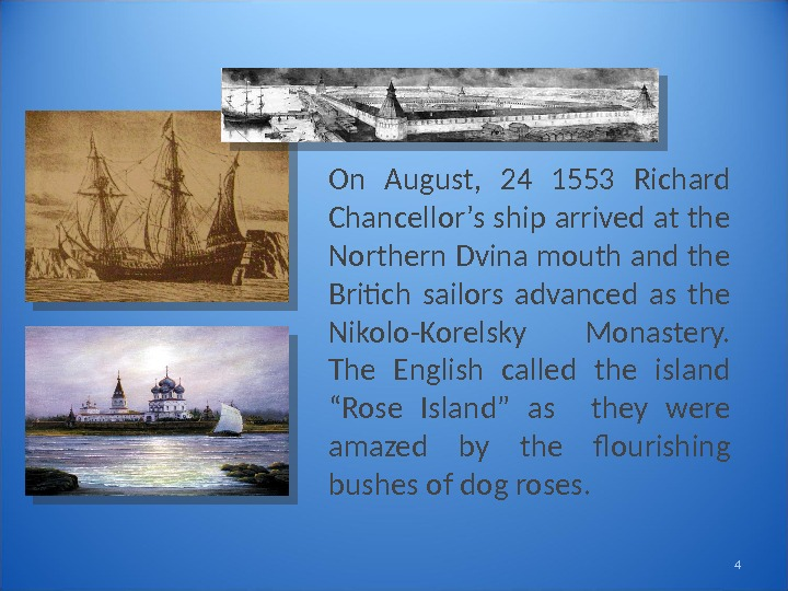 On August,  24 1553 Richard Chancellor's ship arrived at the Northern Dvina mouth and the