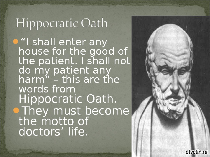""" I shall enter any house for the good of the patient. I shall not"