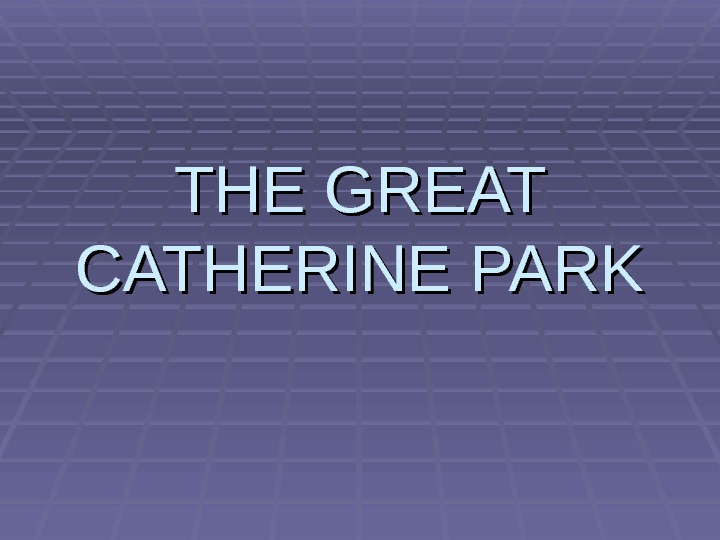THE GREAT CATHERINE PARK