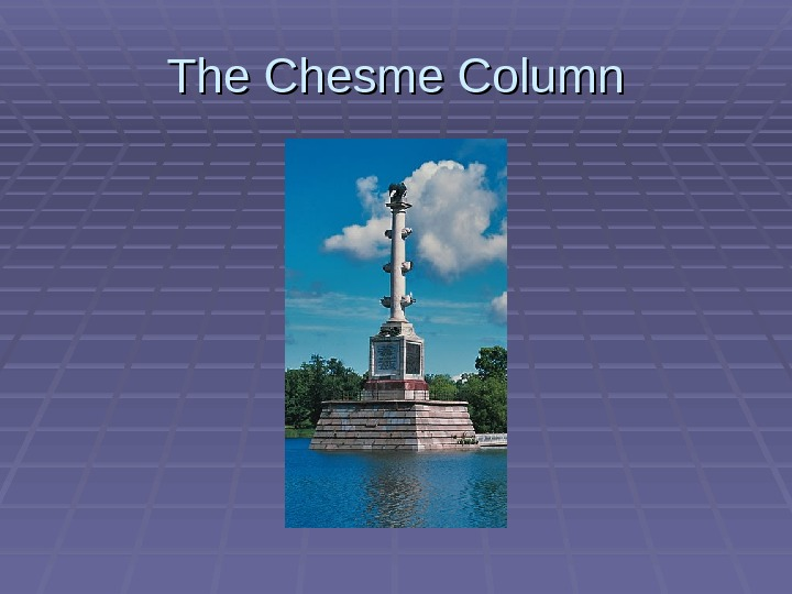 The Chesme Column