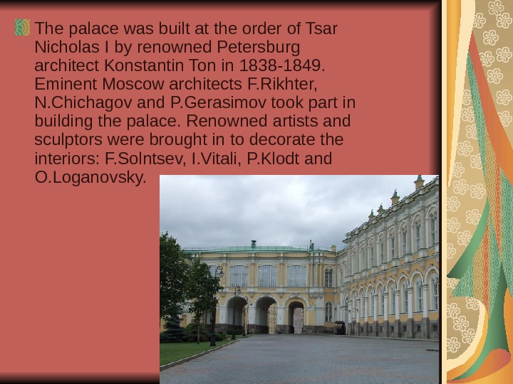 The palace was built at the order of Tsar Nicholas I by renowned Petersburg