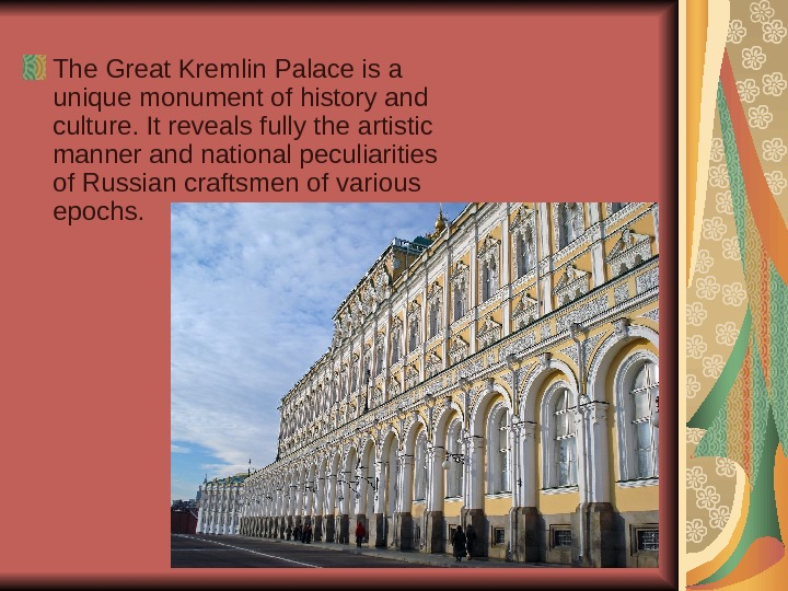 The Great Kremlin Palace is a unique monument of history and culture. It reveals