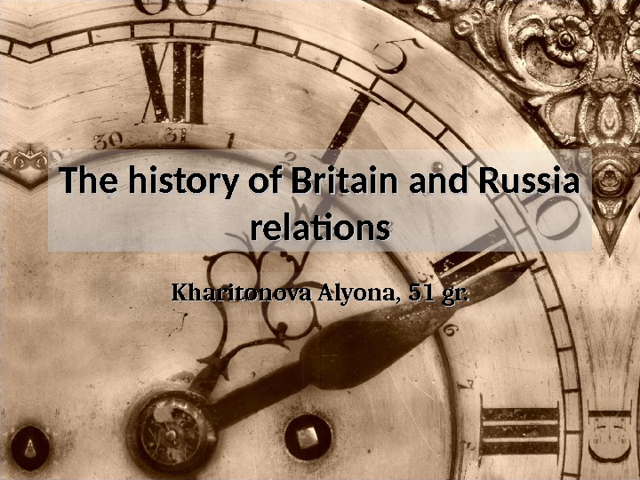 The history of Britain and Russia relations Kharitonova Alyona, 51 gr. 0101 0909