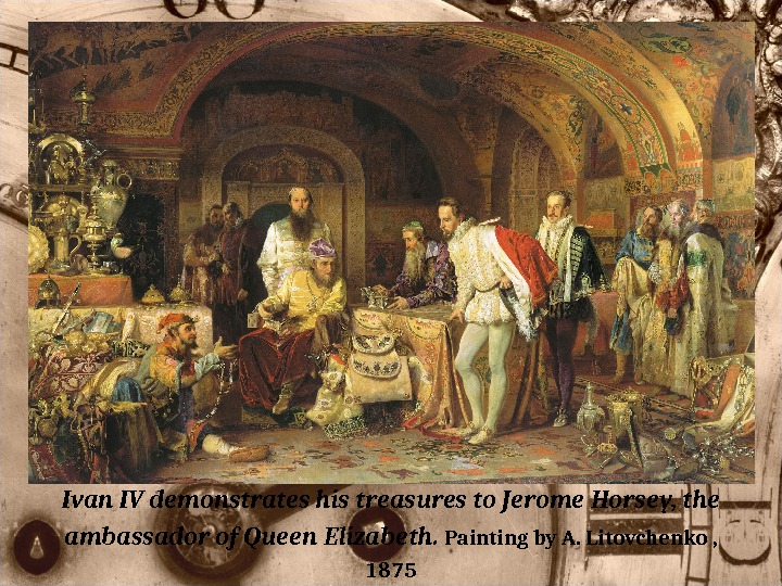 Ivan IV demonstrates his treasures to Jerome Horsey, the ambassador of Queen Elizabeth.  Painting by