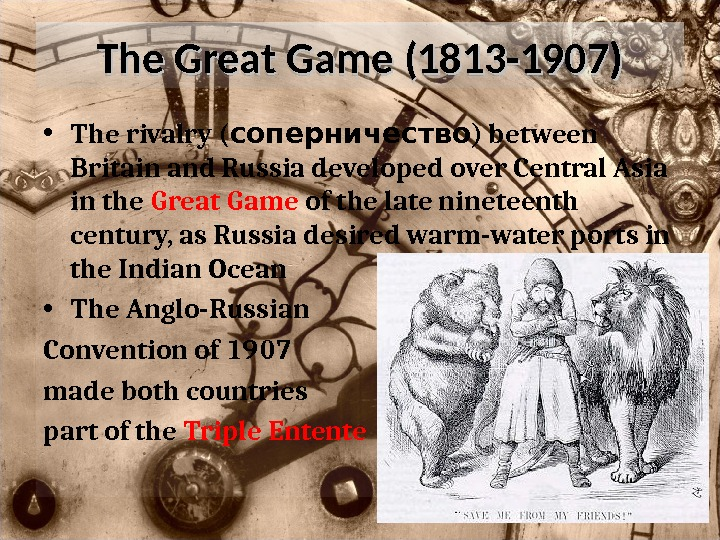 The Great Game (1813 -1907) • The rivalry ( соперничество ) between Britain and Russia developed