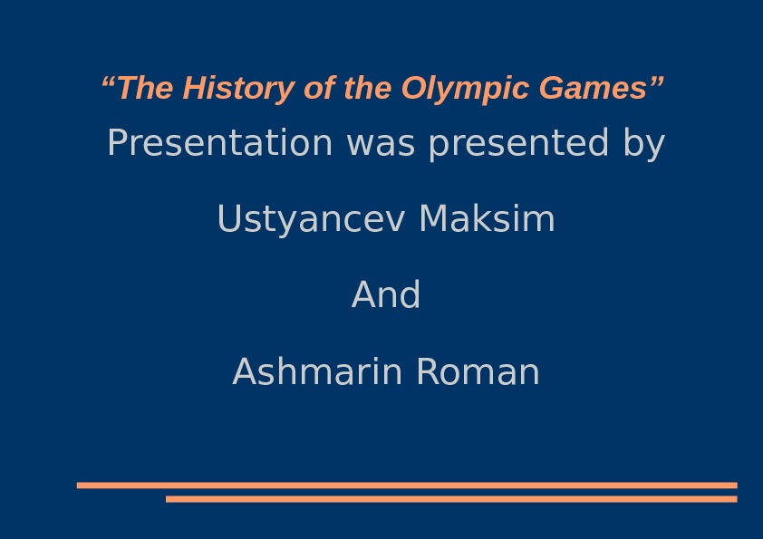 """ The History of the Olympic Games"" Presentation was presented by Ustyancev Maksim And Ashmarin Roman"