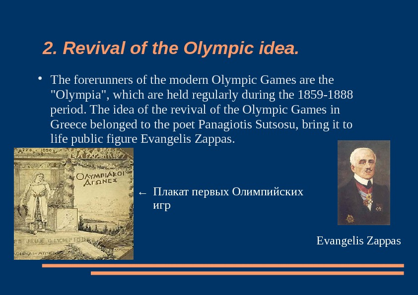 2. Revival of the Olympic idea.  The forerunners of the modern Olympic Games are the