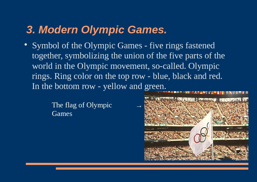 3. Modern Olympic Games.  Symbol of the Olympic Games - five rings fastened together, symbolizing