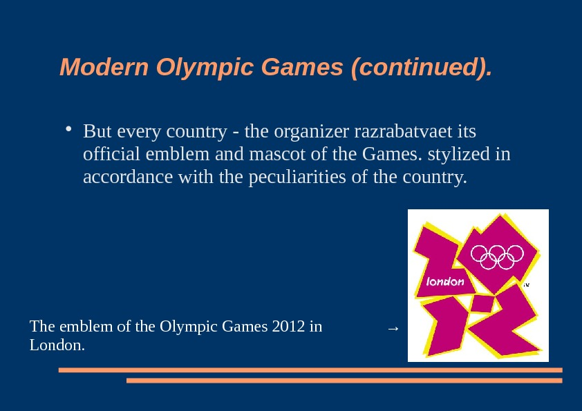 Modern Olympic Games (continued).  But every country - the organizer razrabatvaet its official emblem and