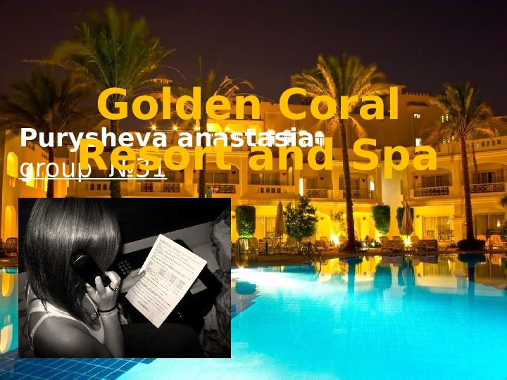 Purysheva anastasia group № 31 Golden Coral Resort and Spa