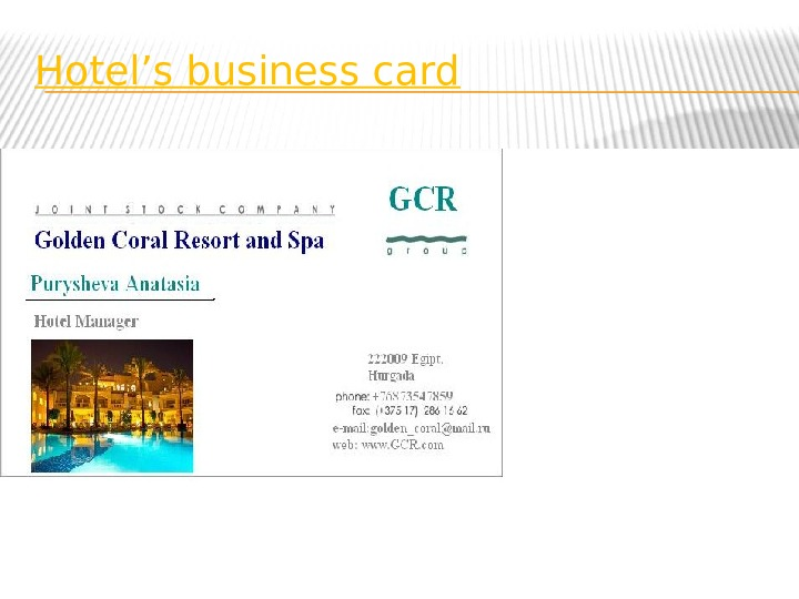 Hotel's business card