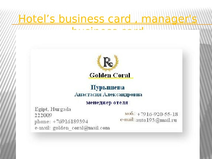 Hotel's business card , manager's business card