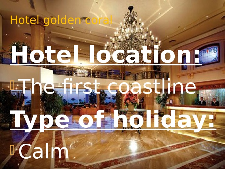 Hotel golden coral Hotel location:  The first coastline Type of holiday:  Calm Family Youth