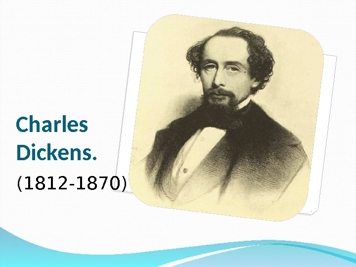 Charles Dickens. (1812 -1870)