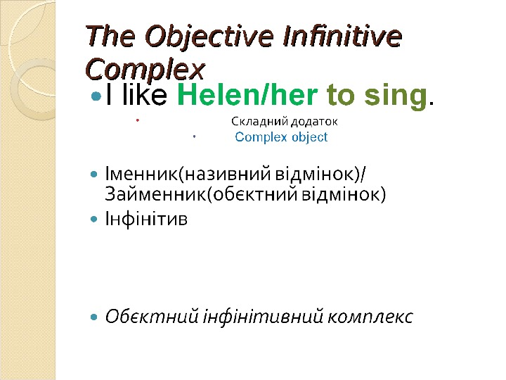 The Objective Infinitive Complex