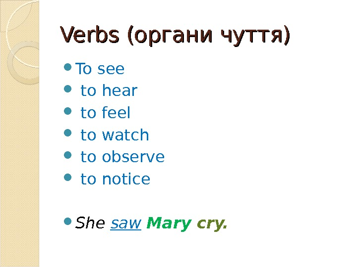 Verbs (органи чуття) To see  to hear  to feel  to watch  to