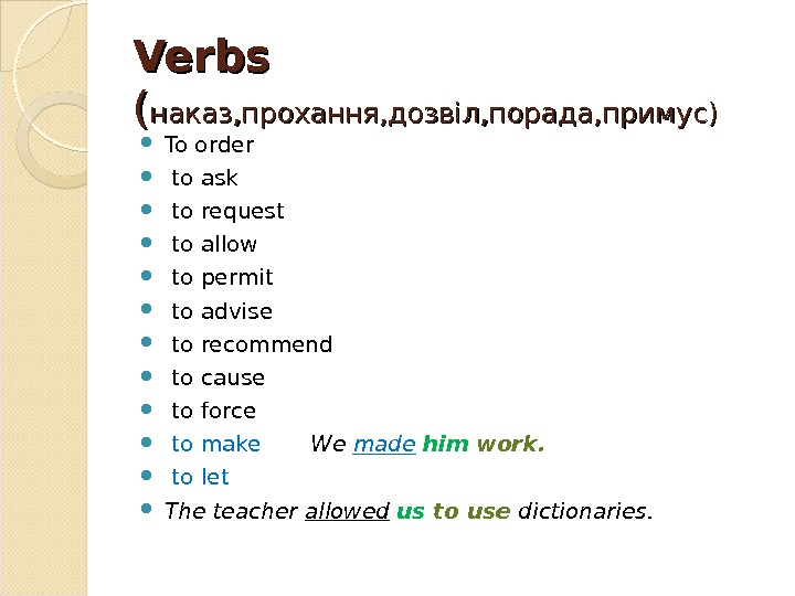 Verbs  (( наказ, прохання, дозвіл, порада, примус) To order  to ask  to request